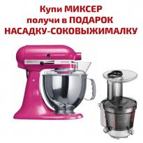Кулинарный центр KitchenAid 5KSM175PSEСB, Пурпурный